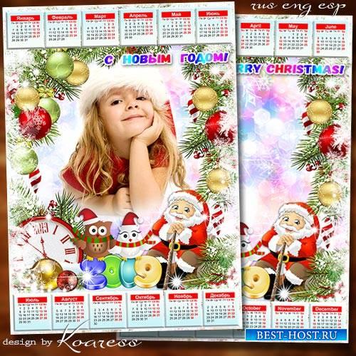 Зимний детский календарь-рамка на 2019 год - Пришел к нам дедушка Мороз и в ...