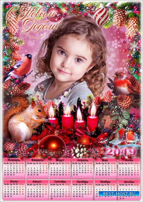 Календарь с рамкой на 2019 год - Мчится праздник полным ходом, скоро скажем ...