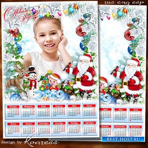 Календарь для фотошопа на 2019 год - Пусть Дед Мороз на Новый Год все, что  ...