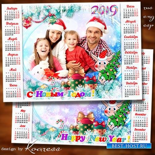 Зимний календарь-фоторамка на 2019 год с символом года - Пусть будет ярким  ...