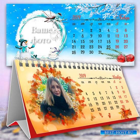 Перекидной настольный календарь на 2019 год - Семья