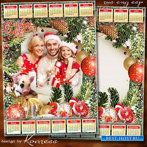 Календарь-фоторамка на год Свиньи - Пусть будет успешным, удачным весь год, ...
