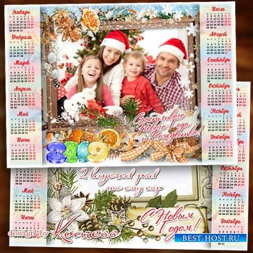 2 многослойных праздничных календаря на 2019 год - В Новый Год желаем счаст ...