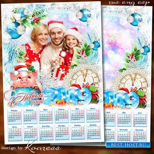 Календарь для фотошопа на 2019 год Свиньи с символом года - Пусть веселый П ...