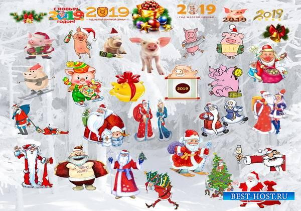 Клипарт Подборка картинок к Новому году