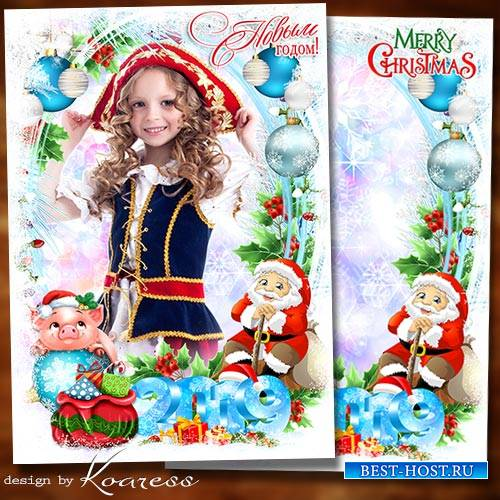Зимняя рамка для детских фото - Сказка новогодняя в двери постучит, Дед Мор ...