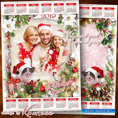 2 многослойных шаблона календаря на 2019 год - С Новым Годом поздравляем, с ...