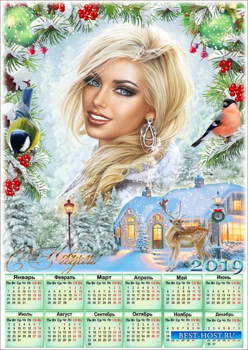 Календарь с рамкой на 2019 год - Разукрасилась зима: на уборе бахрома из пр ...