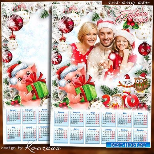 Календарь на 2019 год с символом года - Пусть праздник новогодний приносит  ...