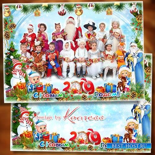 Зимняя рамка для фото группы в детском саду - Новый Год примчался к нам с Д ...