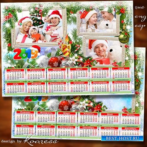 Зимний календарь с рамкой для фото на 2019 год - Пусть будет счастливым, хо ...