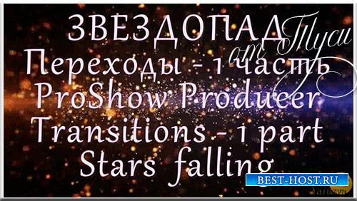 Звездопад 1 часть - Переходы для ProShow Producer и проект