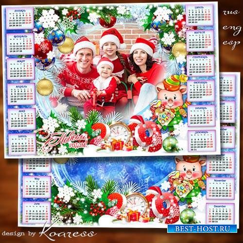Календарь с рамкой для фото на 2019 год с символом года - Звонко-звонко в н ...