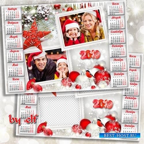 Календарь-фоторамка на 2019 год - Пусть Новый Год морозной ночью одарит сча ...