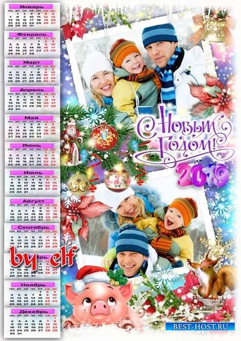 Календарь с рамками для фото на 2019 год - Будет пусть добром согретым этот ...