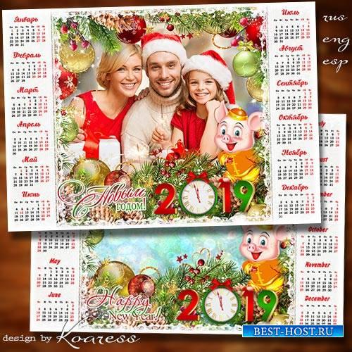 Зимний календарь для фотошопа на 2019 год с символом года - Пускай год Свин ...