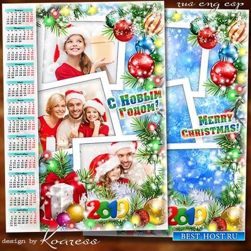 Календарь-фоторамка на 2019 год - В Новый Год желаем счастья, пусть обходят ...