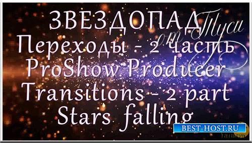 Звездопад 2 часть - Переходы для ProShow Producer и проект