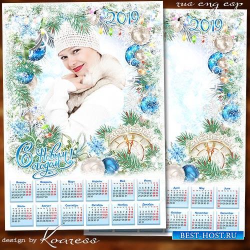 Новогодний календарь на 2019 год - Пусть желания исполняются, жизнь в сказк ...