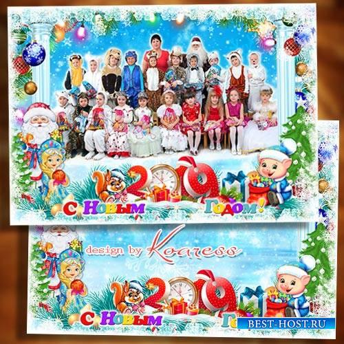 Зимняя фоторамка для фото группы в детском саду - Новогоднее веселье подним ...