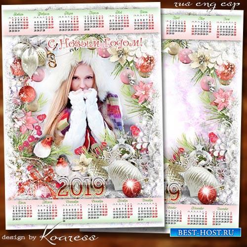 Календарь-рамка на 2019 год - Заметает все кругом, Новый Год приходит в дом