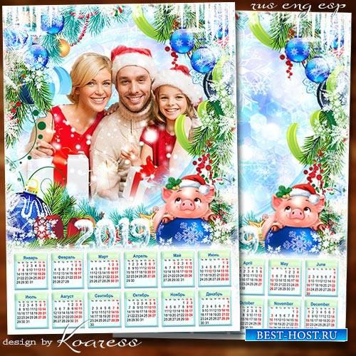 Календарь с рамкой для фото на 2019 год Свиньи - Год Свиньи наступит скоро, ...