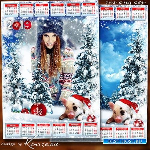 Зимний календарь с рамкой для фото на 2019 год Свиньи - Пусть Хрюшка добрая ...