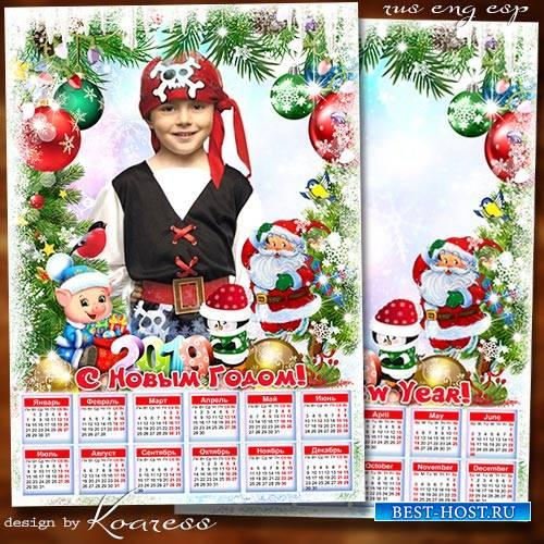 Календарь с фоторамкой на 2019 год с символом года - Елку нарядили ярко, в  ...