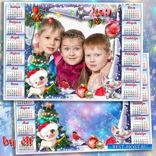 Календарь с рамкой для фото на 2019 год с символом года - В этот год Свинья ...