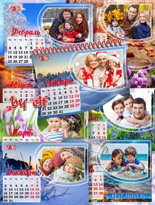 Настенный календарь на 12 месяцев, 2019 год - Пусть календарь подарит настр ...