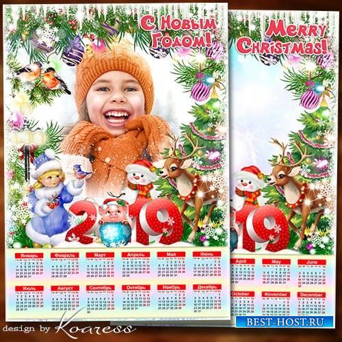 Календарь с фоторамкой на 2019 год Свиньи - Вьюга снежная кружит, Новый Год ...
