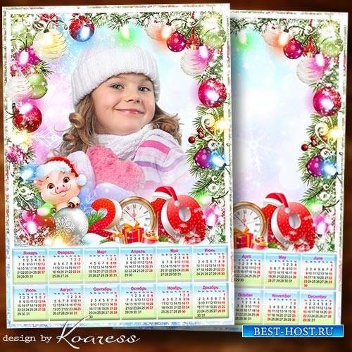 Календарь на 2019 год Свиньи - Ждем сюрпризов и подарков, ждем веселой сует ...