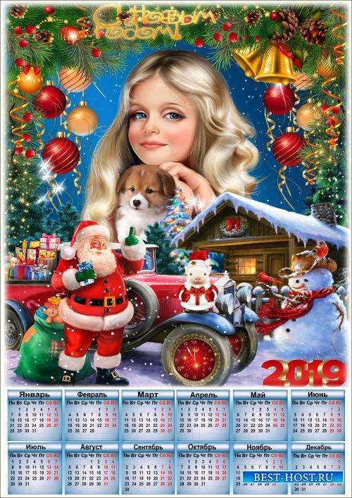 Календарь на 2019 год с рамкой для фото - Это лучший день в году, загадай с ...