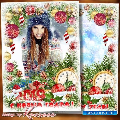 Рамка-открытка новогодняя - С годом ярким, добрым, щедрым, с годом радостны ...