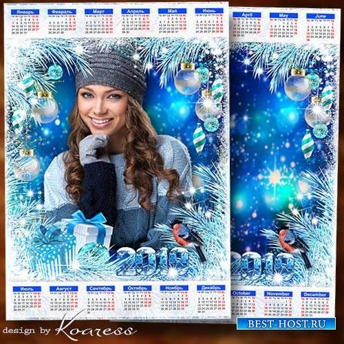 Календарь с рамкой для фото на 2019 год - Пусть этот Новый Год осуществит в ...