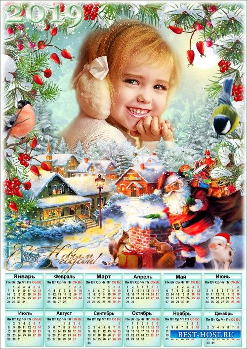 Календарь на 2019 год с рамкой для фото - Накануне Рождества