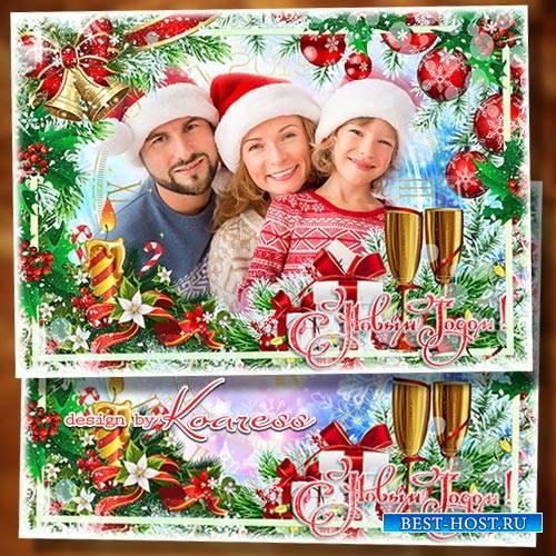 Новогодняя праздничная рамка для фото - Пусть наступает Новый Год, и счасть ...