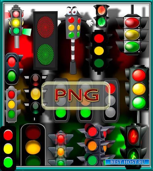 Фотошоп Png клипарты - Яркие светофоры