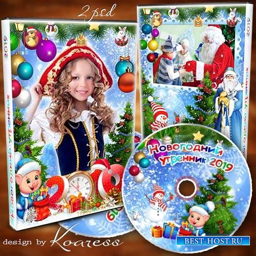 Обложка и задувка для диска с видео новогоднего утренника - С Новым Годом в ...