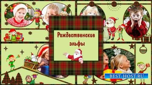 Стили для ProShow Producer - Рождественские эльфы