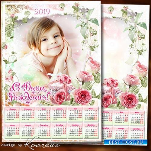 Детский календарь-рамка на 2019 год - Поздравляем с Днем Рождения нашу милу ...