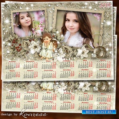 Календарь-фоторамка на 2019 год - Пусть добрый ангел твой всегда тебя храни ...