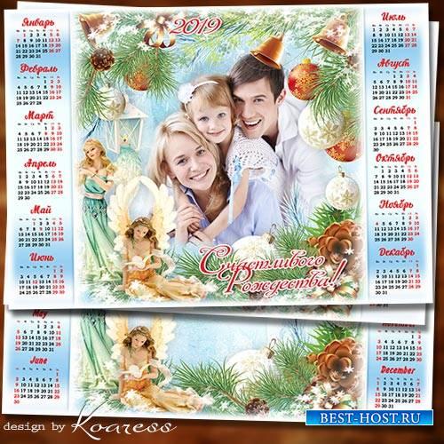 Новогодний календарь с рамкой для фото на 2019 год - Пускай уютом дышит дом ...