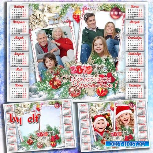 Календарь с рамкой для фото на 2019 год - Вас с Рождеством от сердца поздра ...