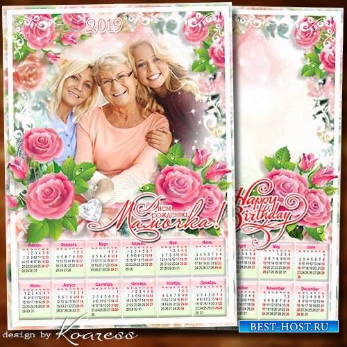 Праздничный календарь-рамка на 2019 год к Дню Рождения - Желаем дней прекра ...