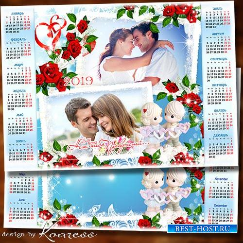 Романтический календарь с фоторамкой на 2019 год к Дню Святого Валентина -  ...