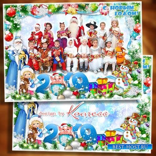 Детская рамка для фото группы в детском саду - Любят дети Новый Год, ждут,  ...