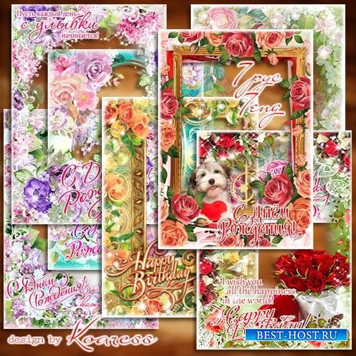 Праздничные рамки-открытки с Днем Рождения в png - Желаю счастья каждый ден ...