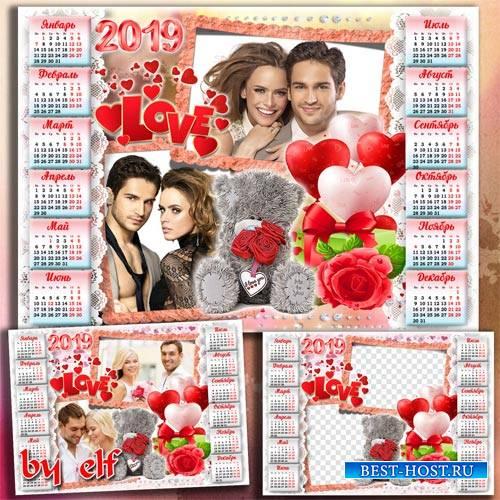 Романтический календарь с рамками для фото на 2019 год - С Днём святого Вал ...