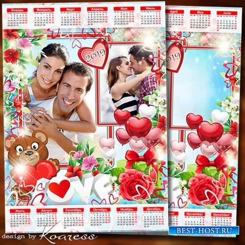 Календарь с фоторамкой на 2019 год к Дню Святого Валентина - Пусть любовь б ...